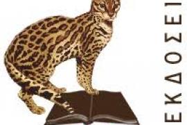 Οι εκδόσεις Οσελότος προτείνουν παραμύθια για δώρα