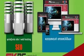 Gkpc: μια δυνατή παρουσία στην ιστοσελίδα
