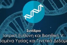Συνέδριο Ιατρικής Ευθύνης και Βιοηθικής